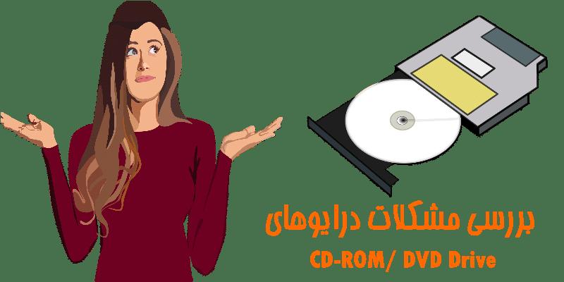 مشکلات درایوهای سرور HP مانند بوت نشدن سرور HP از DVD یا CD