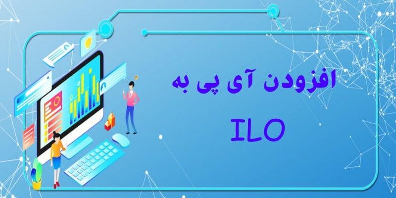 افزودن IP به ILO در سرور اچ پی