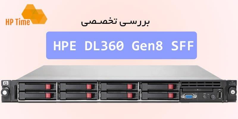 بررسی تخصصی سرور HPE DL360 G8 SFF