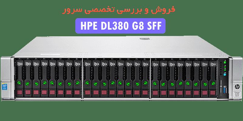 فروش سرور HPE ProLiant DL380 G8 SFF