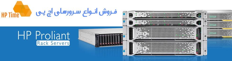 فروش تخصصی سرور DL380 G9 اچ پی