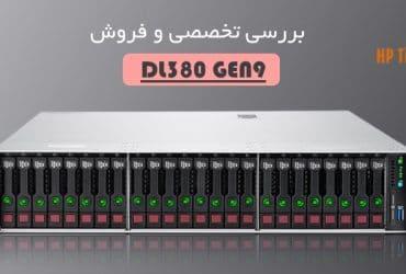 فروش سرور DL380 G9 اچ پی