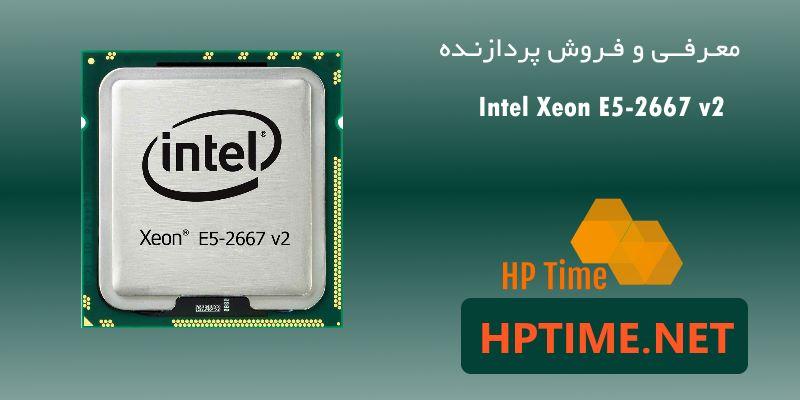 بررسی تخصصی و فروش پردازنده اینتل زئون E5-2667 v2