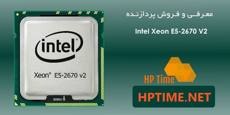 معرفی و فروش پردازنده E5-2670 v2 اینتل