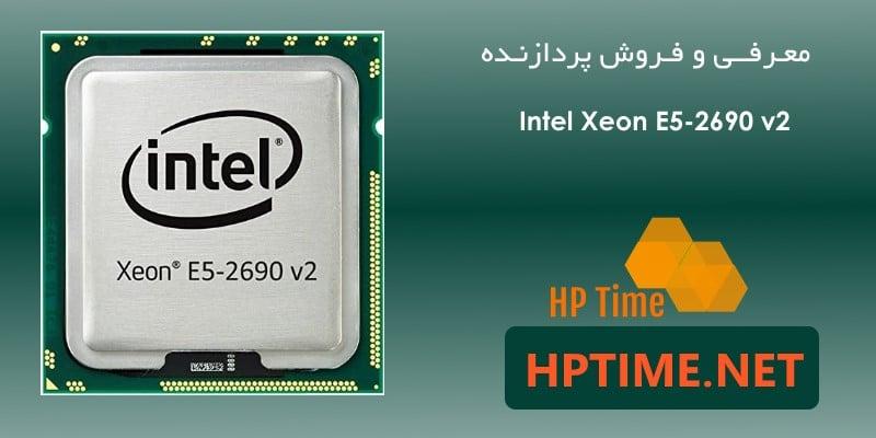 معرفی و فروش پردازنده اینتل مدل E5-2690 v2