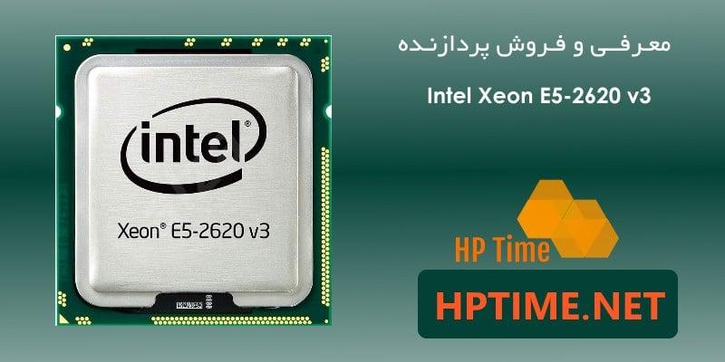 معرفی و فروش پردازنده E5-2620 v3 زئون اینتل