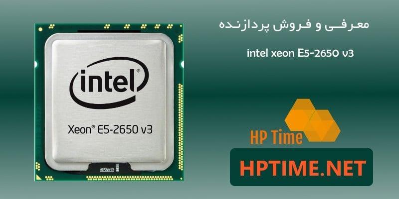 معرفی و فروش پردازنده intel xeon e5-2650 v3