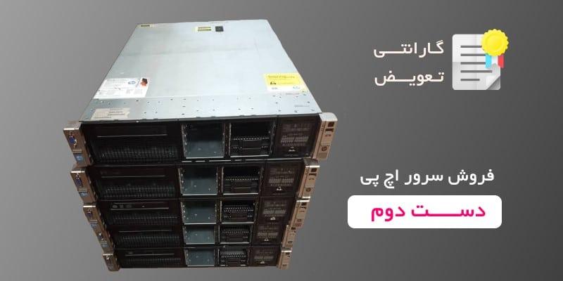 فروش سرور HP دست دوم و استوک