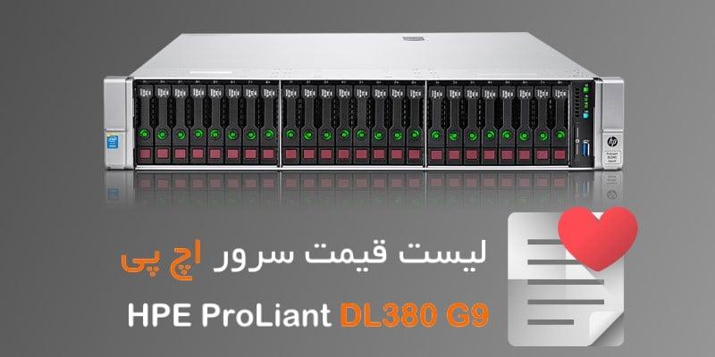 قیمت سرور HP DL380 G9 فروش سرور اچ پی