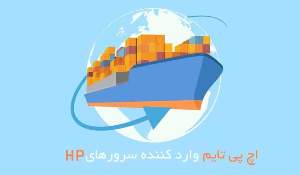 نمایندگی فروش سرورهای اچ پی در ایران و اولین وارد کننده سرور hp