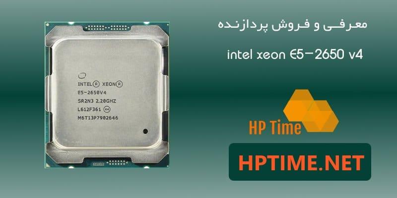 فروش پردازنده intel xeon e5-2650 v4 با گارانتی