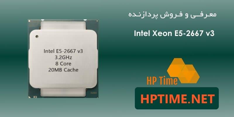 معرفی و فروش پردازنده Intel Xeon E5-2667 v3