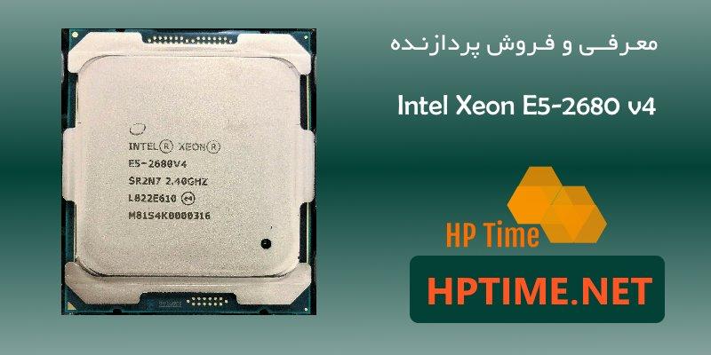 معرفی و فروش پردازنده Intel Xeon E5-2680 v4