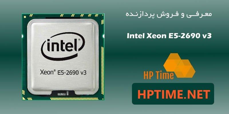معرفی و فروش پردازنده Intel Xeon E5-2690 v3