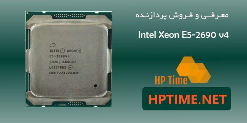 فروش پردازنده Intel Xeon E5-2690 v4 برای سرور اچ پی