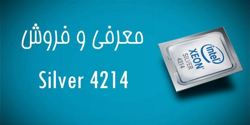 معرفی و فروش پردازنده intel xeon silver 4214